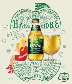 ショッピングの合間にひと足早く、「オトナのリンゴ」を味わう。 Dm Poster, Beer Poster, Brush Lettering, Hand Lettering, Chalk Art, Advertising Design, Packaging Design, Typography, Beer