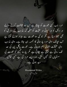Beautiful Quotes About Allah, Reality Of Life, Allah Quotes, Sad Love, Separate, Poetry, Writing, Pull Apart, Poetry Books