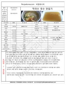 Food Menu, A Food, Food And Drink, Korean Noodles, Roasted Tomatoes, Korean Food, Salmon Recipes, Food Plating, Recipe Collection
