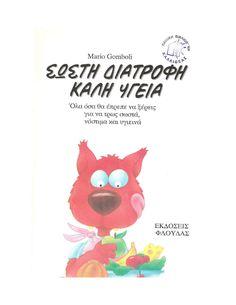 Οι συμβουλές του μικρού λύκου Healthy Diet For Kids, Healthy Recipes, Healthy Food, Fruit Nutrition, Kids Corner, Baby Care, Mario, Projects, Foods
