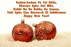 Here is the big collection of New Year Shayari Naye Saal Ki Shayari for those who love to love and want to celebrate this New Year 2020 with beautiful Hindi and English shayaris. New Year Wishes Quotes, Wishes For Friends, Happy New Year Wishes, Happy New Year 2018, New Year 2017, Quotes About New Year, Happy Merry Christmas Images, Christmas Images Hd, Christmas Bulbs