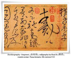 Autobiography - fragment, (自敘帖 ), calligraphy by Huai Su (懷素), cursive script, Tang dynasty, 8th century C.E