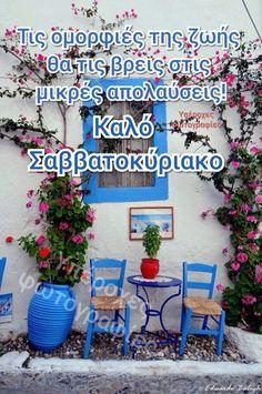 Good Night, Good Morning, Beautiful Pink Roses, Greek Quotes, Mercedes Amg, Gifs, Travel Destinations, Nighty Night, Buen Dia