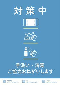 【データ無料配布】ご自由にお使いいただける、新型コロナウイルス(COVID-19)対策ポスターをデザインしました。 - デザインこねこ|DESIGN KONEKO inc. Scientific Poster Design, Posters Conception Graphique, Picture Banner, Brand Book, Web Design Tips, Poster Layout, Japan Design, Creative Posters, Graphic Design Posters