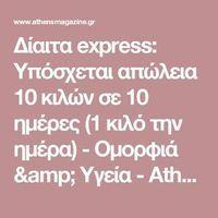 Δίαιτα express: Υπόσχεται απώλεια 10 κιλών σε 10 ημέρες (1 κιλό την ημέρα) - Ομορφιά & Υγεία - Athens magazine