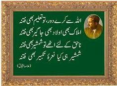 Allama iqbal best poetry allah se ker dey door tu taleem bi fitna hy