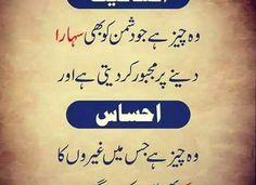 Sad quotes in urdu-Mirza ghalib quotes-Life quotes in urdu-Urdu quotes Urdu Quotes Images, Best Quotes In Urdu, Hindi Quotes, Husband Quotes From Wife, Wife Quotes, Sad Quotes, Mirza Ghalib Quotes, Friendship Quotes In Urdu, Basic English Sentences