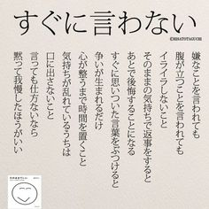 いいね!1,031件、コメント11件 ― yumekanauさん(@yumekanau2)のInstagramアカウント: 「すぐに言わないこと . . .【5月14日に読書会(オフ会)を開催します】…」 Wise Quotes, Famous Quotes, Words Quotes, Inspirational Quotes, Sayings, The Words, Cool Words, Japanese Quotes, Famous Words
