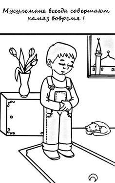 Ислам детям - Поучительные раскраски для детей