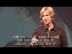 나는 왜 내 편이 아닌가 _ TED 강의 브레네 브라운 - YouTube Brene Brown