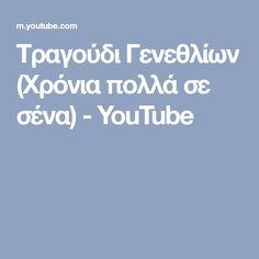 Τραγούδι Γενεθλίων (Χρόνια πολλά σε σένα) - YouTube Youtube, Day, Youtubers, Youtube Movies