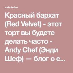 Красный бархат (Red Velvet) - этот торт вы будете делать часто - Andy Chef (Энди Шеф) — блог о еде и путешествиях, пошаговые рецепты, интернет-магазин для кондитеров
