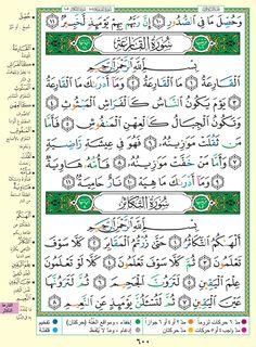 Muslim Love Quotes, Quran Quotes Love, Islamic Love Quotes, Arabic Quotes, Holy Quran Book, Watercolor Border, Beautiful Names Of Allah, Quran Surah, E 7
