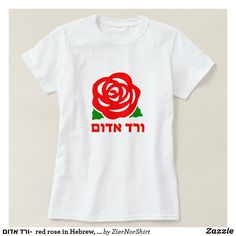 Shop ורד אדום- red rose in Hebrew, white T-Shirt created by ZierNorShirt. Personalize it with photos & text or purchase as is! Red Flowers, Red Roses, Wardrobe Staples, Casual, Fabric, Mens Tops, How To Wear, Fashion Design, Things To Sell