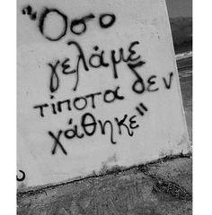 Καθημερινά βλέπουμε στα κοινωνικά δίκτυα εικόνες με φράσεις που θέλουν να εκφράζουν ή να μας προβληματίσουν. Πολλές από αυτές κρύβουν νοήματα πολύ σημαντικά που είναι δύσκολο να τα ερμηνεύσουμε πλήρως.    Η ελληνική γλώσσας είναι τόση πλούσια Words Quotes, Me Quotes, Sayings, Greek Words, Greek Quotes, Tattoo Quotes, Projects To Try, Inspirational Quotes, Thoughts