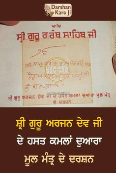 Handwritten Mool Mantar by Shri Guru Arjan Dev Ji Share & Spread the divinity! Sikh Quotes, Gurbani Quotes, True Quotes, Guru Granth Sahib Quotes, Shri Guru Granth Sahib, Guru Arjan, Guru Pics, Nanak Dev Ji, Guru Gobind Singh
