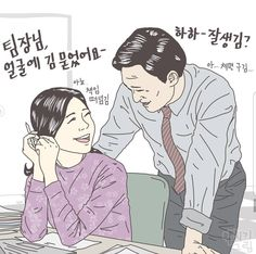 Gangnam Style, Funny Photos, Love You, Jokes, Messages, Cartoon, Comics, Sayings, Creative