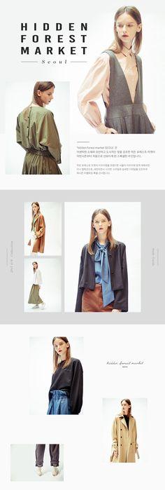 WIZWID:위즈위드 - 글로벌 쇼핑 네트워크 여성 의류 우먼 패션 기획전 HIDDEONFOREST MARKET 어센틱한 소재와 모던하고 도시적인 핏, 히든포레스트 신규런칭