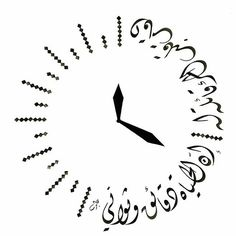 calligraphy دقات قلب المرء قائلة له ان الحياة دقائق وثواني - من شعر احمد شوقي - خط عابد