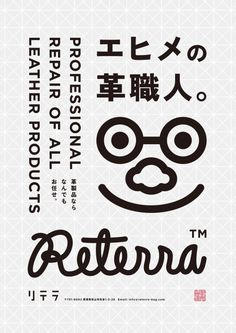 ReterraPosterArt Direction & Design: Osawa Yudai<2015>