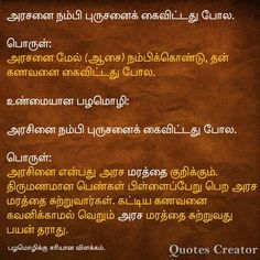 TAMIL PROVERBS WHATSAPP EMOTICONS PUZZLE