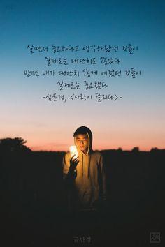 꿈일기 ::: 라온제나 Wise Quotes, Famous Quotes, Emotional Photography, Korean Quotes, Korean Language, Proverbs, Cool Words, Quotations, Affirmations