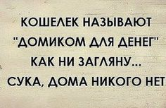 Смех - не грех. Russian Humor, Sport Motivation, Powerful Words, Man Humor, Rubrics, Qoutes, Laughter, Love Quotes, Funny Pictures