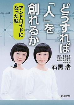 あなたは人間ですか――。日本が誇るロボット研究の第一人者が挑むのは、限りなく人間に近いアンドロイド、自分そっくりの「ジェミノイド」づくりだ。人は鏡と写真のどちらを自分の顔と認識する? ジェミノイドを不気味に感じる境界線は