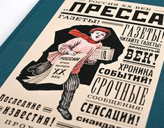 "Check out new work on my @Behance portfolio: ""Россия XX век «Пресса»"" http://be.net/gallery/51308503/rossija-XX-vek-pressa"