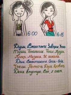идеи для личного дневника: 16 тыс изображений найдено в Яндекс.Картинках
