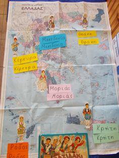 Ταξιδεύοντας στο κόσμο των νηπίων: Η ΛΑΙΚΗ ΠΑΡΑΔΟΣΗ ΣΤΟ ΝΗΠΙΑΓΩΓΕΙΟ ΜΑΣ National Days, Greece, How To Make, Blog, Greece Country
