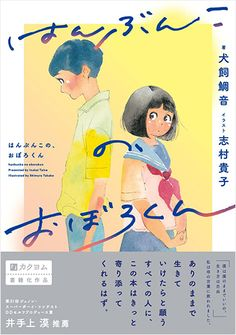 はんぶんこの、おぼろくん Book Design, Cover Design, Layout Design, My Design, Graphic Design, Book Cover Page, Cover Pages, Comic Book Covers, Comic Books