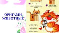 Оригами из бумаги♞ ЖИВОТНЫЕ ✄ Поделки для детей