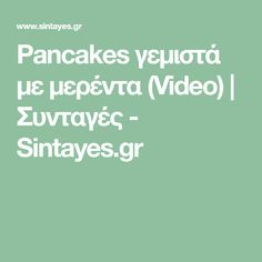 Pancakes γεμιστά με μερέντα (Video) | Συνταγές - Sintayes.gr
