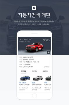 네이버 자동차 검색 개편 : 네이버 블로그 Ui Ux Design, Site Design, Tablet Ui, App Design Inspiration, Event Page, Mobile Web, Ui Web, E 10, App Ui