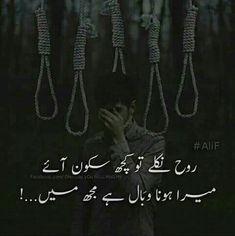 Or nhi to kya Urdu Quotes, Anchors, Urdu Poetry, Diaries, Haha, Corner, Posts, Feelings, Random