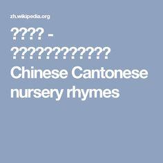 粵語童謠 - 维基百科,自由的百科全书 Chinese Cantonese nursery rhymes