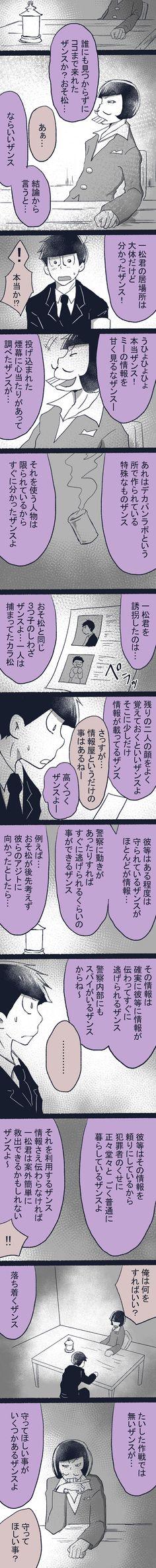 pixiv(ピクシブ)は、作品の投稿・閲覧が楽しめる「イラストコミュニケーションサービス」です。幅広いジャンルの作品が投稿され、ユーザー発の企画やメーカー公認のコンテストが開催されています。 Osomatsu San Doujinshi, Ichimatsu, My Love, Anime, Cartoon Movies, Anime Music, Animation, Anime Shows