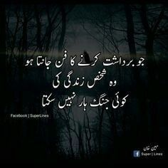 Inspirational Quotes In Urdu, Best Quotes In Urdu, Best Islamic Quotes, Sufi Quotes, Best Urdu Poetry Images, Beautiful Islamic Quotes, Poetry Quotes, Hindi Quotes, Qoutes