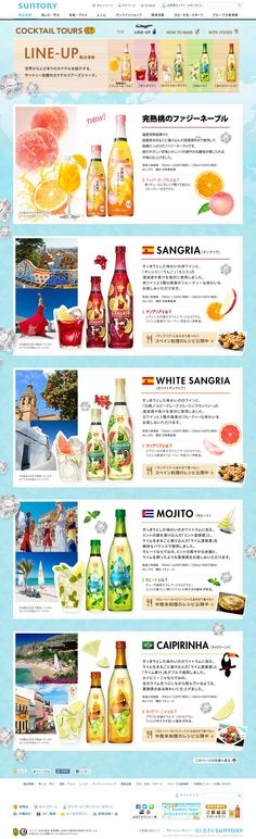 The website 'http://www.suntory.co.jp/rts/cocktailtours/lineup/' courtesy of @Pinstamatic (http://pinstamatic.com)