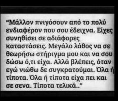 Me Quotes, Qoutes, Graffiti Quotes, Life Thoughts, Greek Quotes, Wisdom, Feelings, Sayings, Words