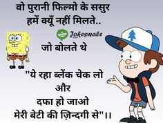 Funny Jokes in Hindi Indian http://www.jokeswale.com