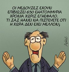 Greek Memes, Greek Quotes, Funny Images, Funny Photos, Funny Drawings, Clever Quotes, Sarcastic Quotes, Humor Quotes, Cheer Up