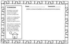 Preschool Math, In Kindergarten, Maths, School Stuff, Numbers, Shapes, Kindergarten Math, Early Years Maths