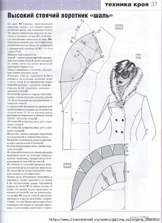 Making a pattern for this beautiful stand-up collar...#diy#sewing#patternmaking#