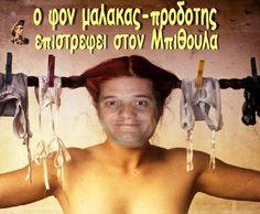 Φον Μαλακα Προδοτη τελος το υπουργιλικι και τα μεγαλεια teosagapo7.com