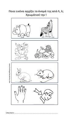 Kindergarten, Special Education, Comics, Blog, Kindergartens, Comic Book, Blogging, Comic Books, Preschool