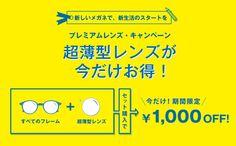 お得 キャンペーン -
