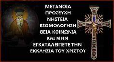 Λόγια Αγίων (ΚΤ) Orthodox Christianity, Christian Faith, Greece, Calm, Icons, God, Quotes, Greece Country, Dios