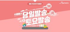 슈룸 1111 메리제인 펌프스 미들힐 5cm : shuroom Web Design, Layout Design, Text Layout, Event Page, Website Layout, Web Banner, Advertising Design, Banner Design, Event Design